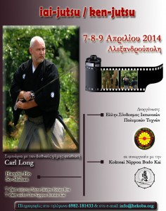 KNBK - Greece Sword Arts Seminar @ Helenic Koryu Bugei Ass. | Alexandroupolis | Makedonia Thraki | Greece